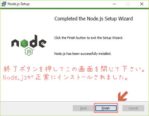 Node.jsのインストール完了