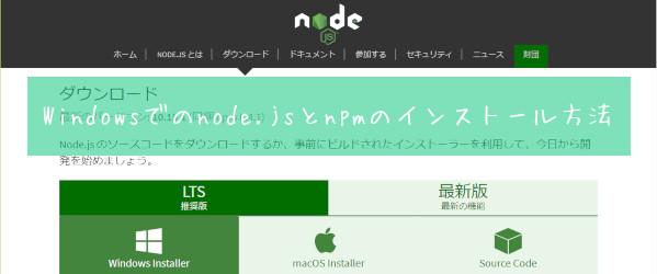 Windowsでのnode.jsとnpmのインストール方法 イメージ画像