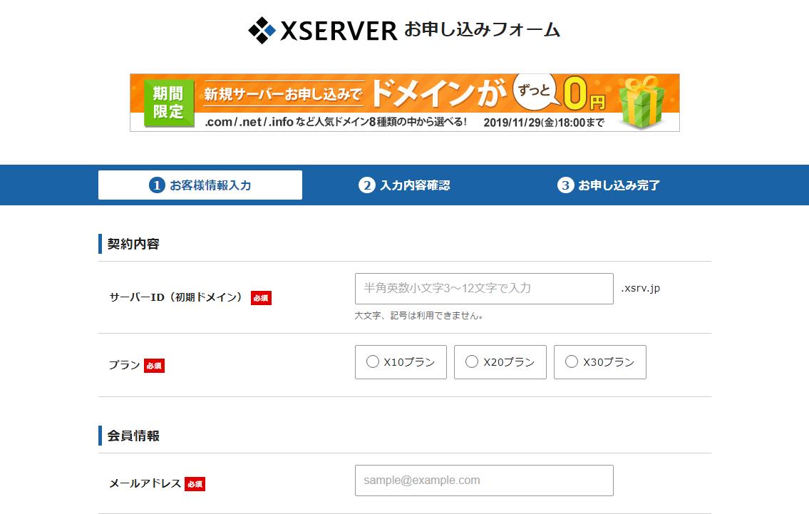 エックスサーバーの個人情報を記入するページ