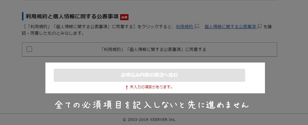 「必須」の箇所を全て記載しないと確認ページのボタンは押せませんので注意してください。