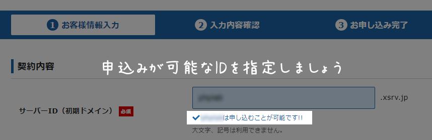 サーバーIDが利用可能な時の表示画面