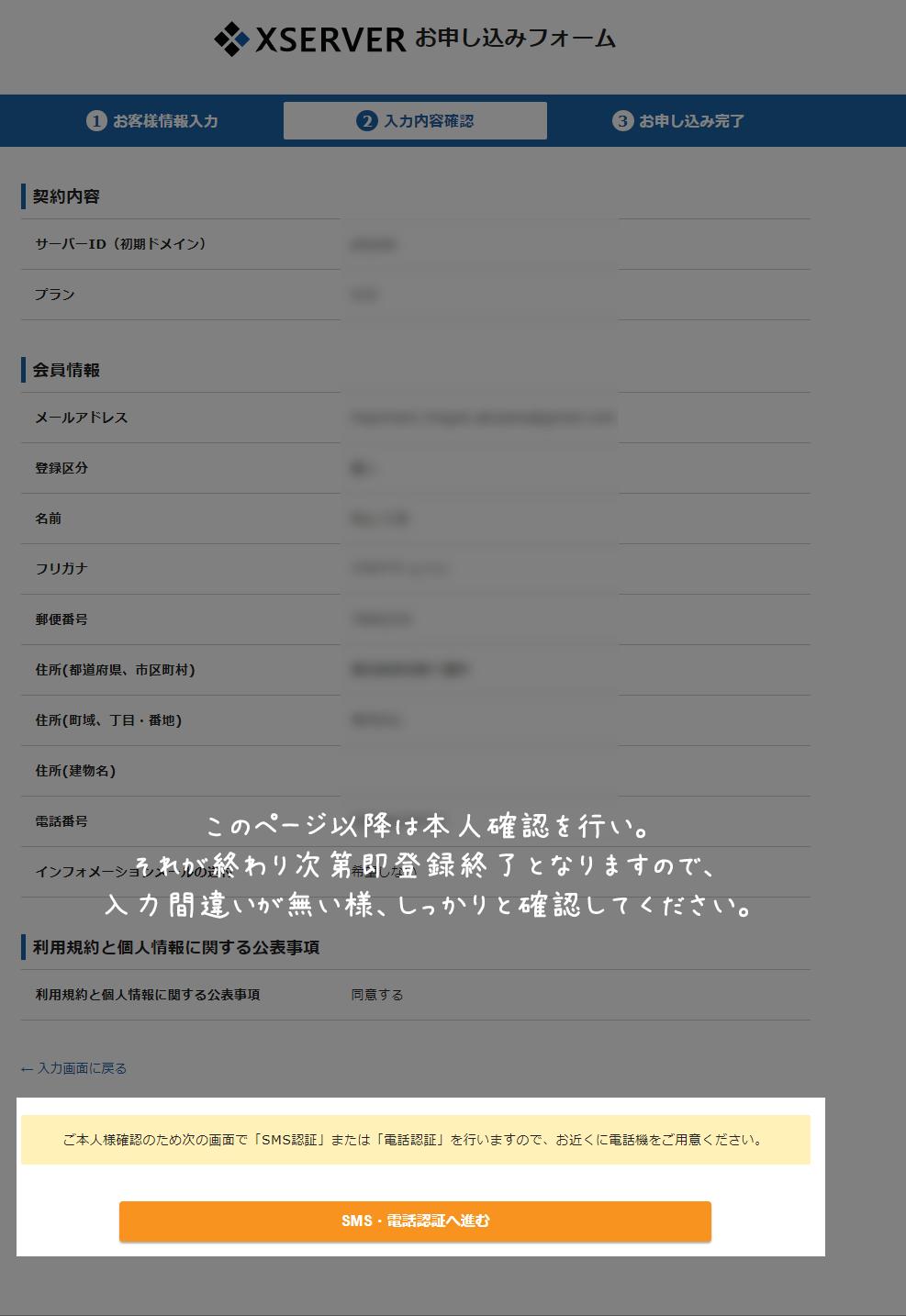 新規申込時の個人情報入力確認ページ