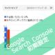 Google Search Consoleの新規登録からサイトマップ登録 アイキャッチ画像