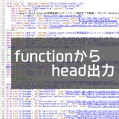 WordPressのhead内にタグをfunctions.phpから出力する方法