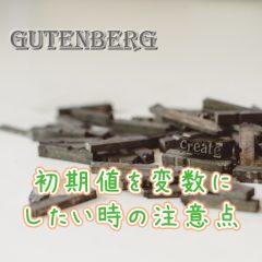 Gutenbergの初期値を変数に(管理画面から変更等)したい時の注意点