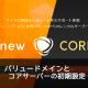 コアサーバーのサイト公開まで:ドメイン紐付けからの初期設定