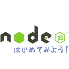 Windowsでのnode.jsとnpmのインストール方法 アイキャッチ