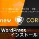 CORESERVERにWordPressをインストール アイキャッチ